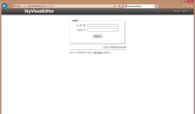 SkyVisualEditorのログイン画面