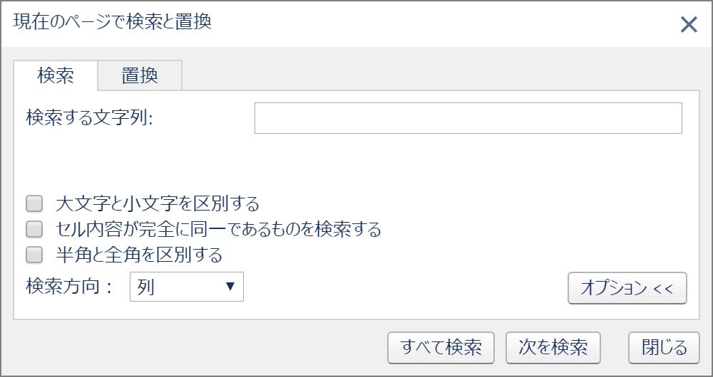 現在のページで検索と置換、検索タブ