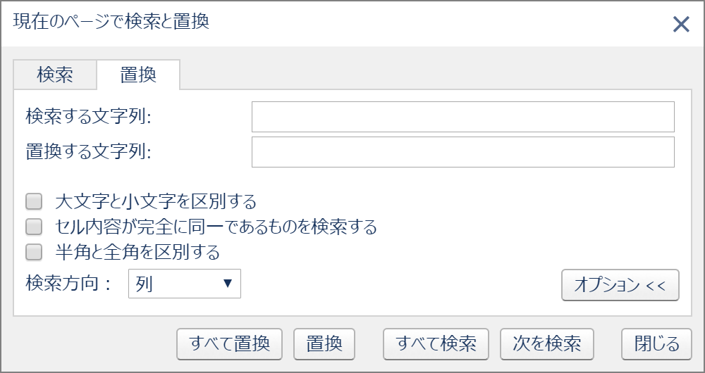 現在のページで検索と置換、置換タブ