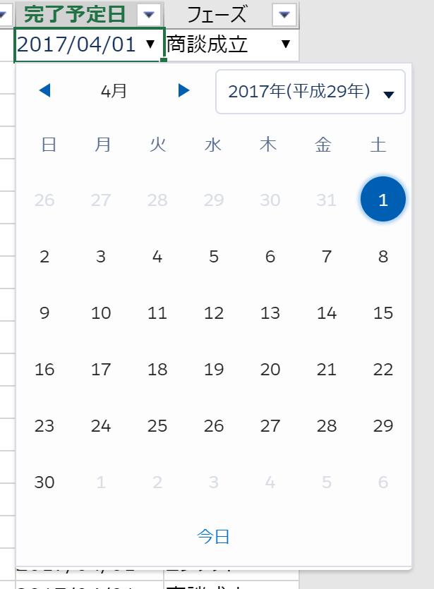 ドロップダウンカレンダーの画面