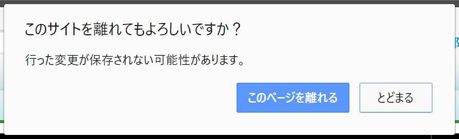 Google Chromeの場合の保存確認メッセージ